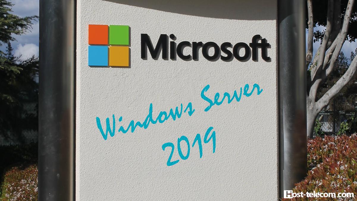 Host-Telecom.com и Windows Server 2019