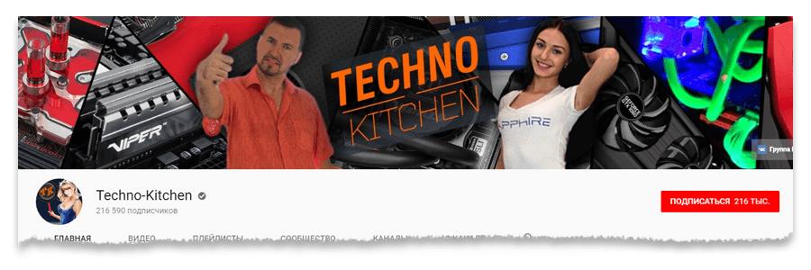 Techno-Kitchen