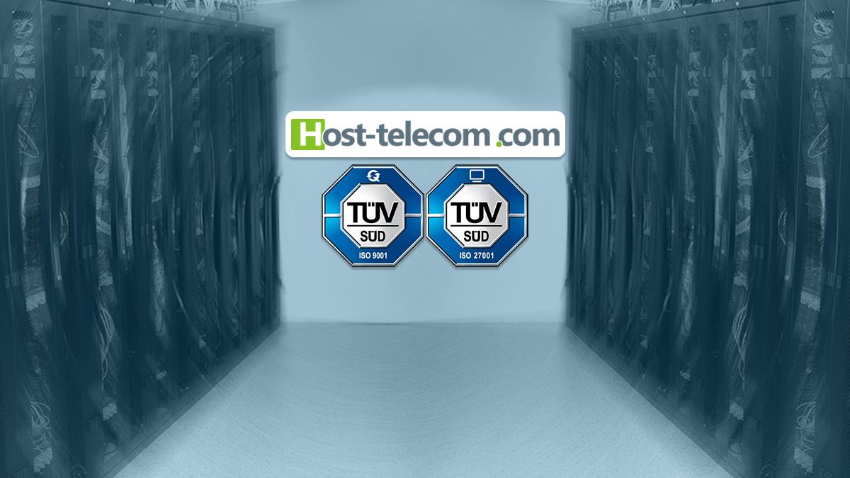 Компания Host-telecom.com прошла сертификацию на соответствие требованиям стандартов ISO