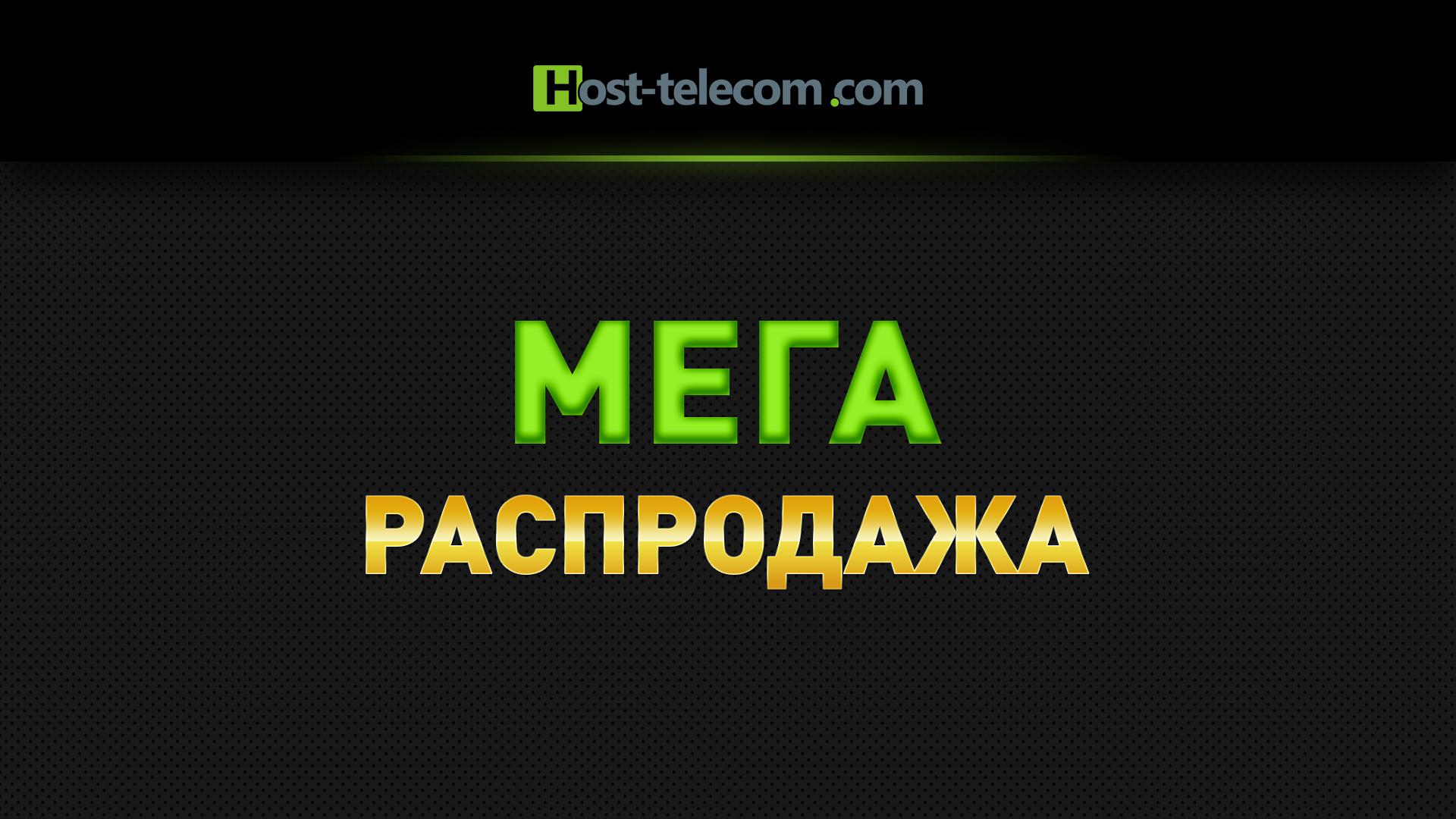 Неделя скидок и спецпредложений на Host-telecom.com!