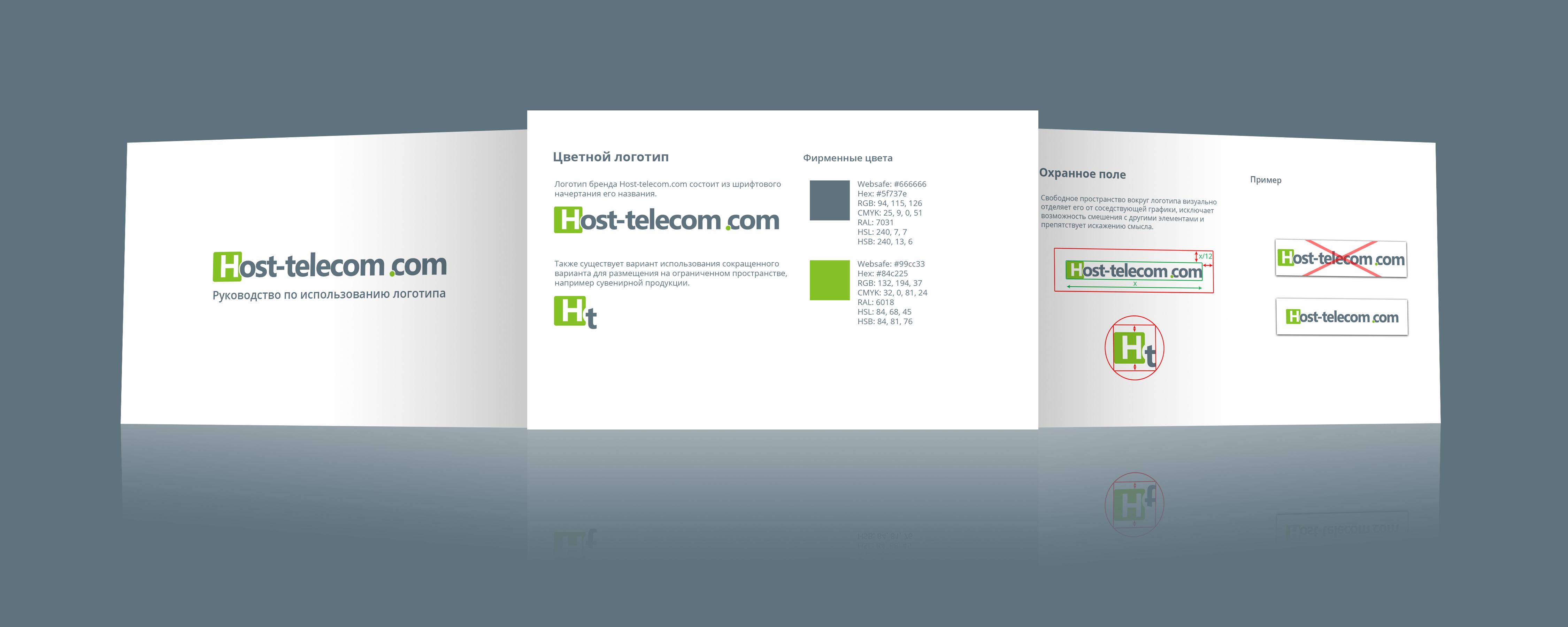 Руководство по использованию логотипа Host-telecom.com