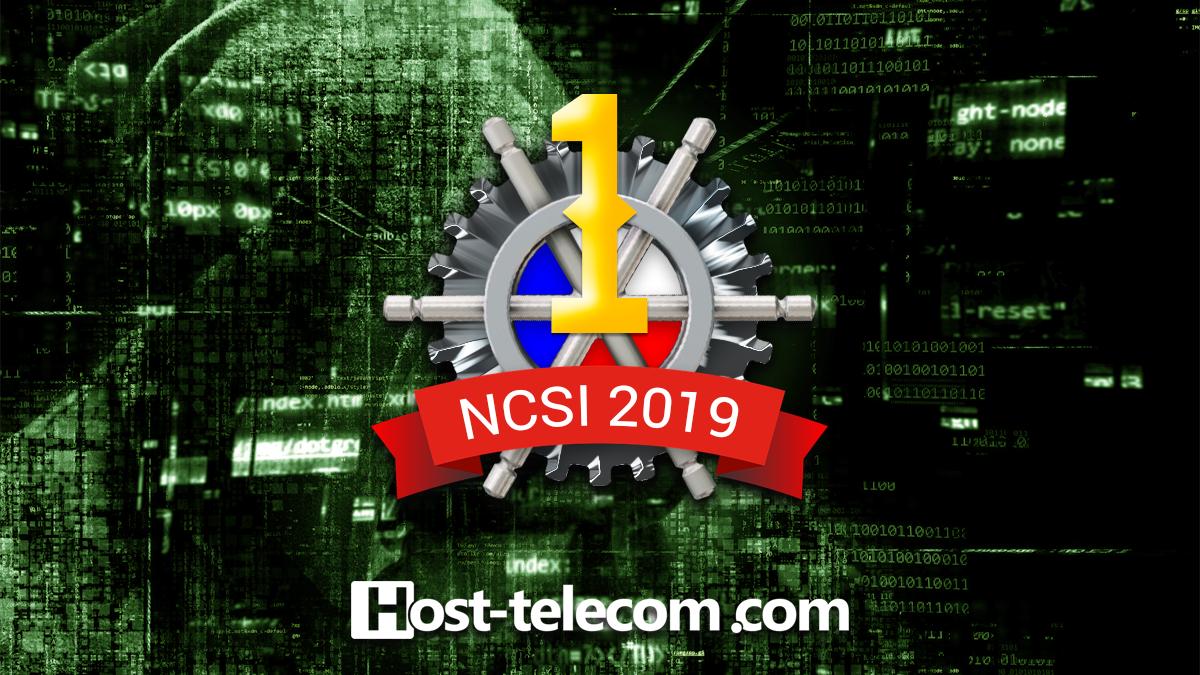 Чехия заняла первое место в рейтинге кибербезопасности 2019 года