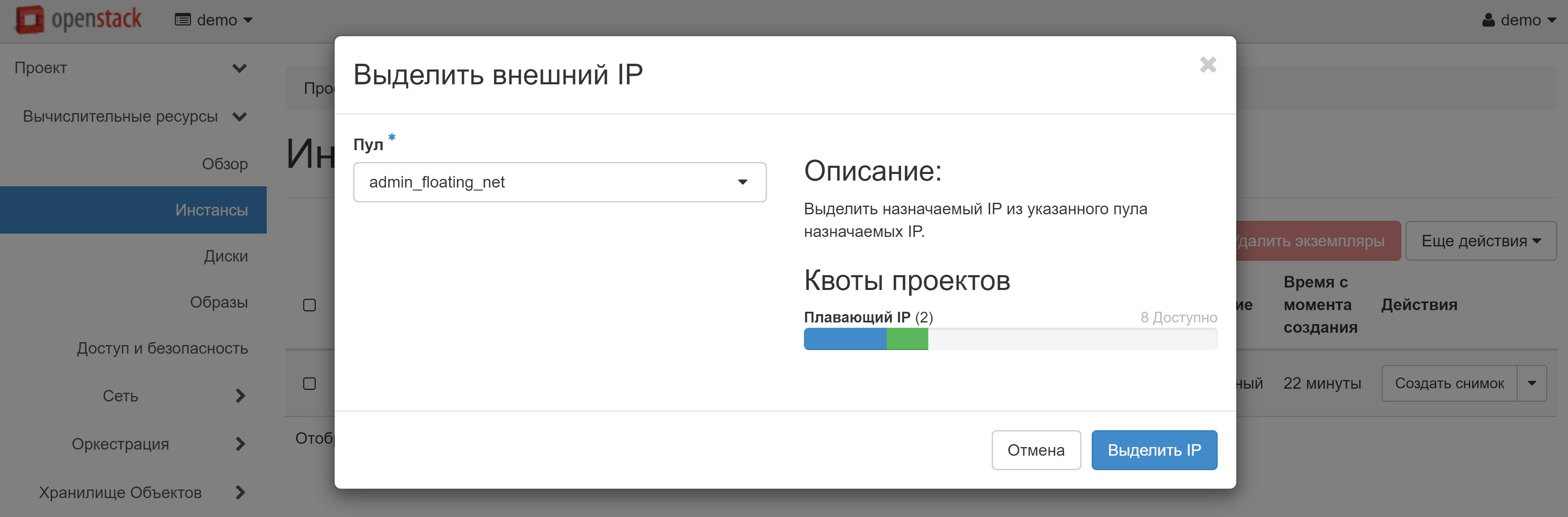 Выделить внешний IP