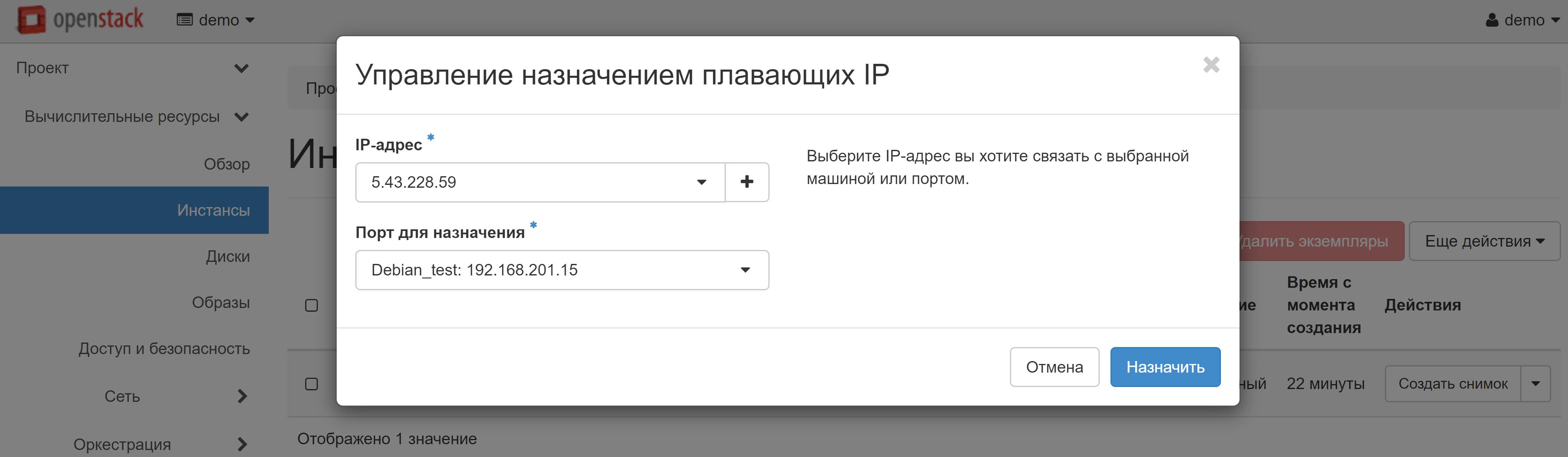 Управление назначением плавающих IP
