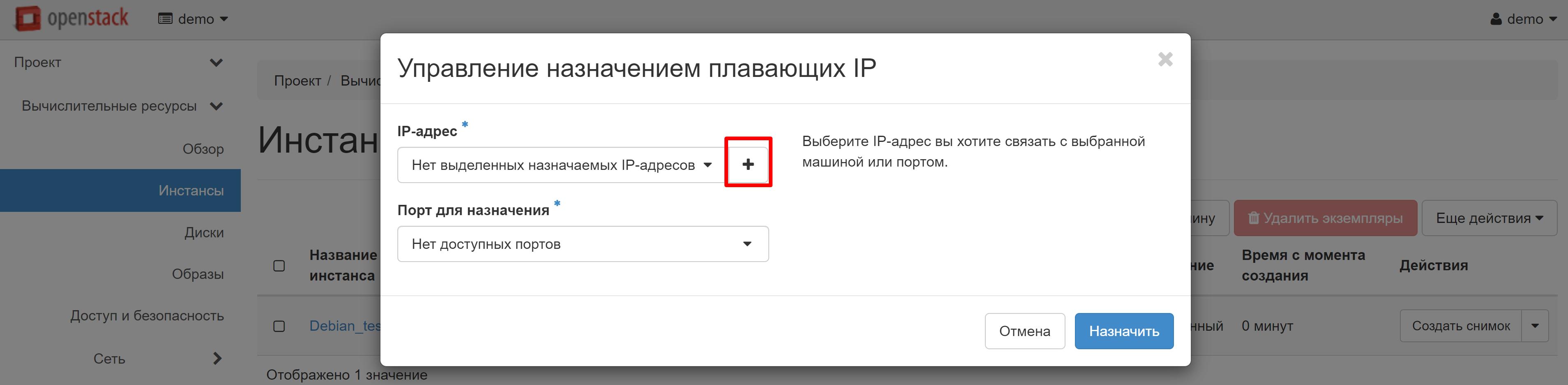 Связать назначаемый IP